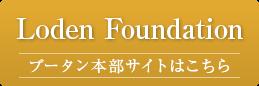 Loden Foundation ブータン本部サイトはこちら